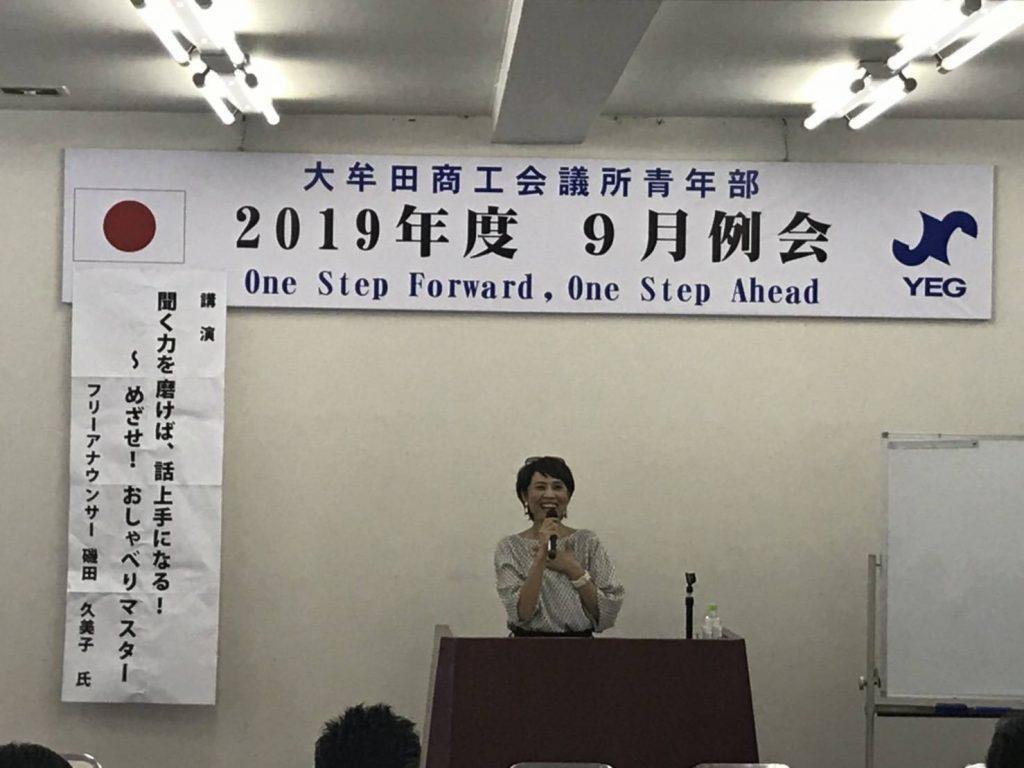 大牟田商工会議所青年部2019年度9月例会(ビジネス交流委員会)
