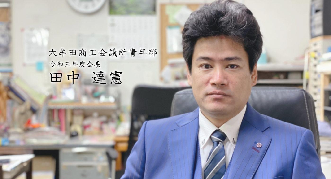大牟田商工会議所青年部令和三年度会長 田中達憲